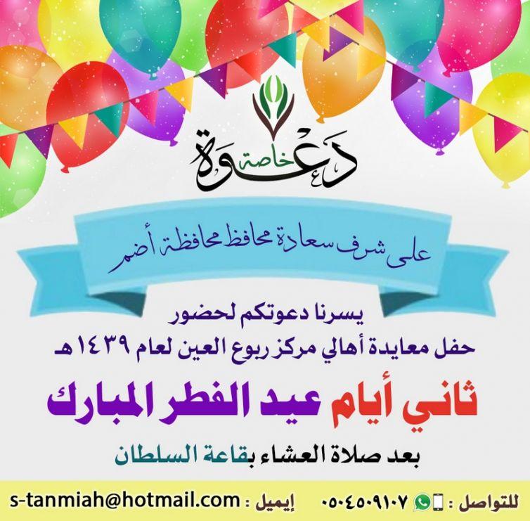 تصميم دعوة خاصة لحضور الحفل في العيد