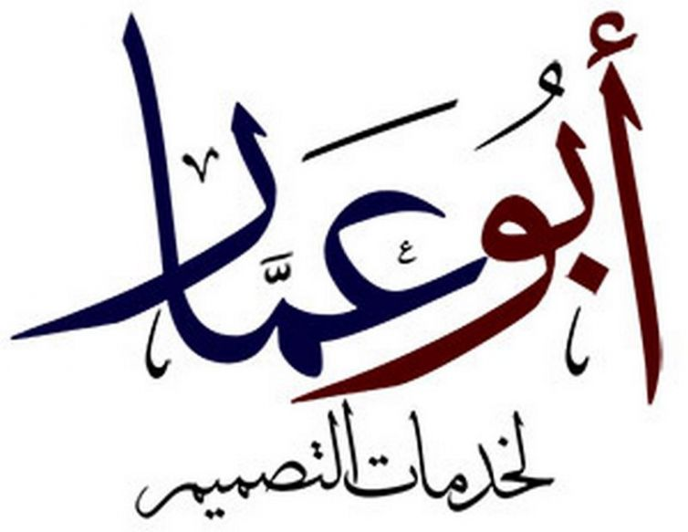 أبو عمار لخدمات التصميم