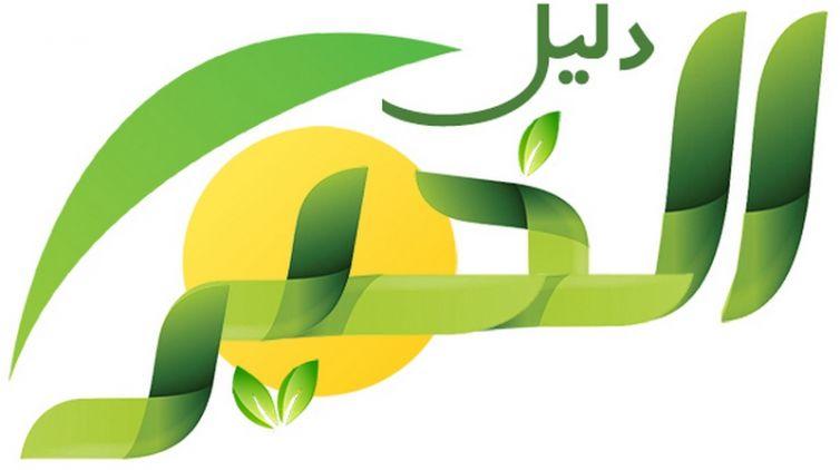 شعار موقع دليل الخير