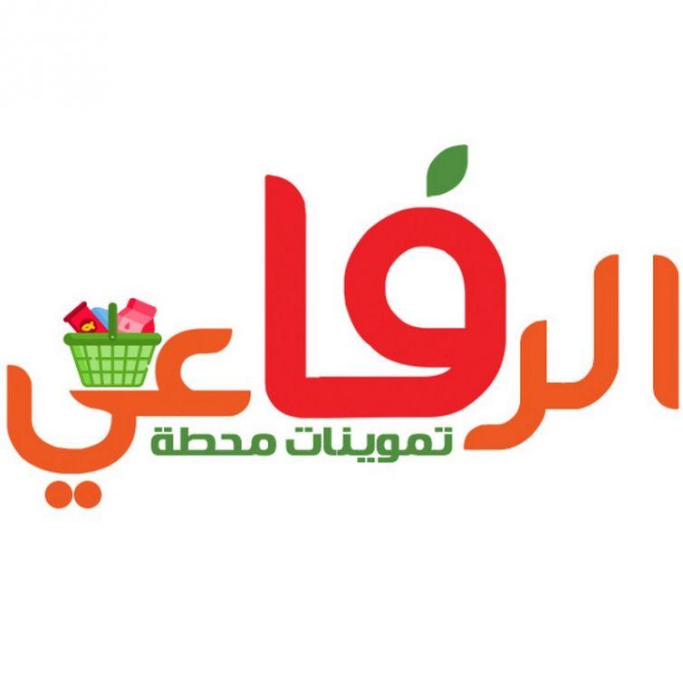 شعار تموينات محطة الرفاعي