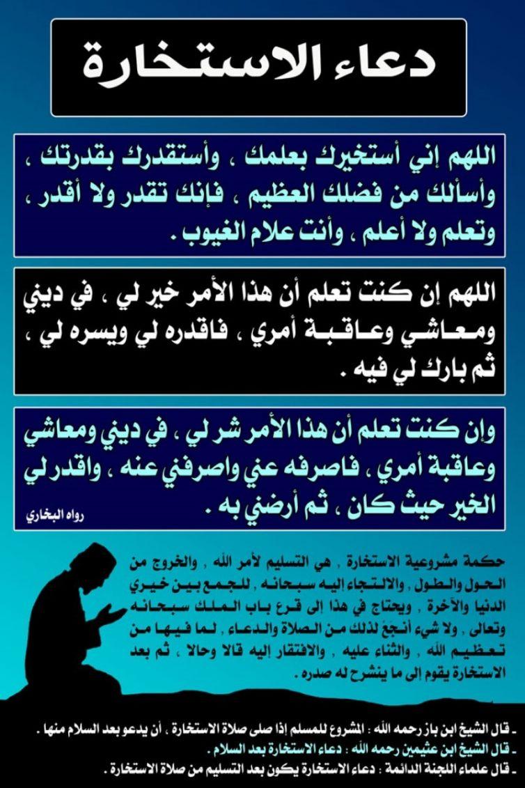 لوحة دعاء الاستخارة للمساجد