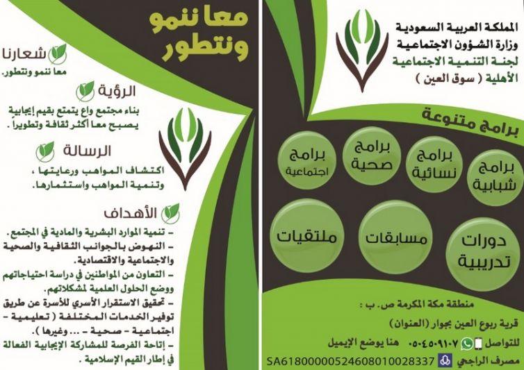 بروشور لجنة التنمية الاجتماعية