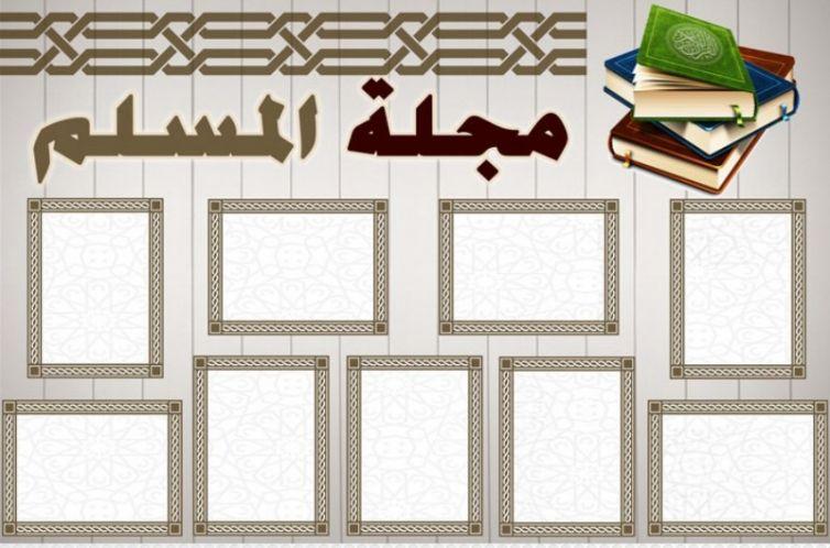 لوحة مجلة المسلم