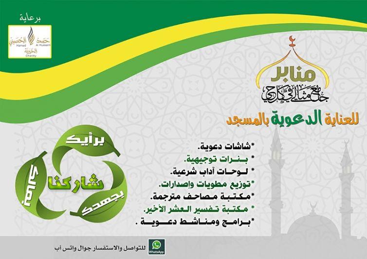 تصميم العناية بالمساجد