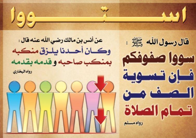 لوحة استووا للتعليق فالمساجد