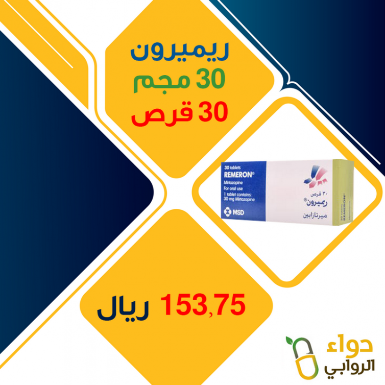 نموذج دعائي لصيدلية دواء الروابي بمدينة جدة 1