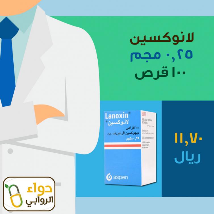 نموذج دعائي لصيدلية دواء الروابي بمدينة جدة 2
