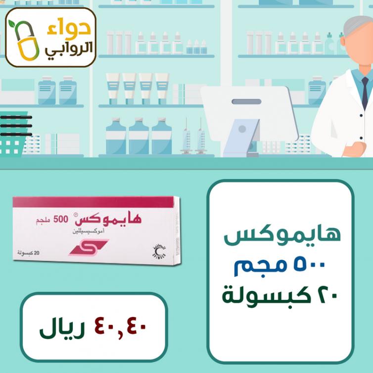 نموذج دعائي لصيدلية دواء الروابي بمدينة جدة 3