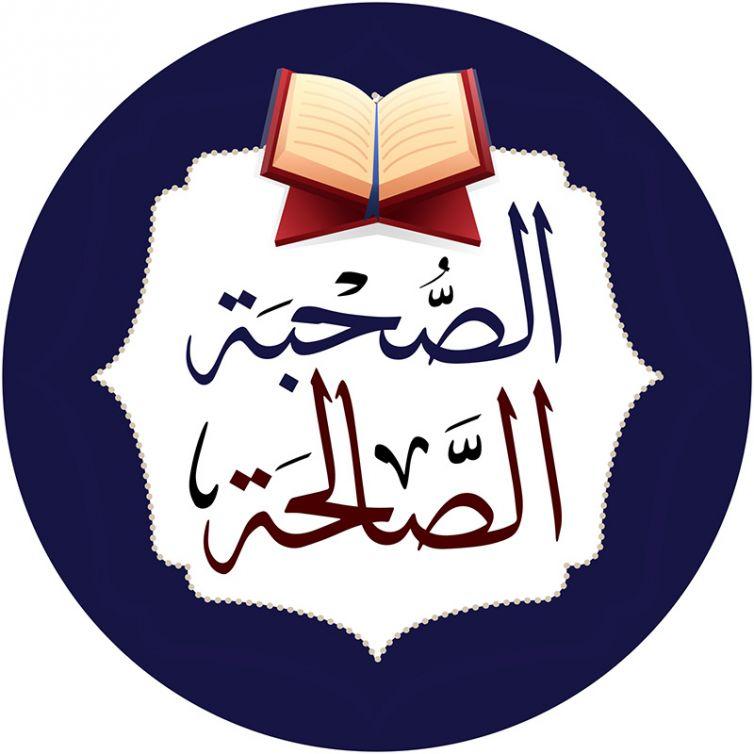 شعار صفحة الصحبة الصالحة