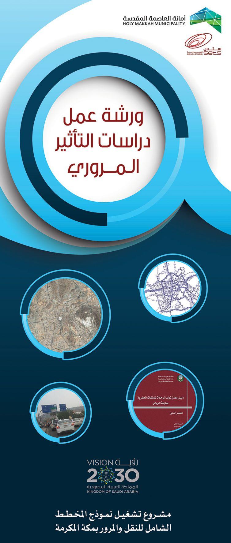 بانر ورشة عمل دراسات التأثير المروري – شركة ستس السعودية ( النموذج الأول )