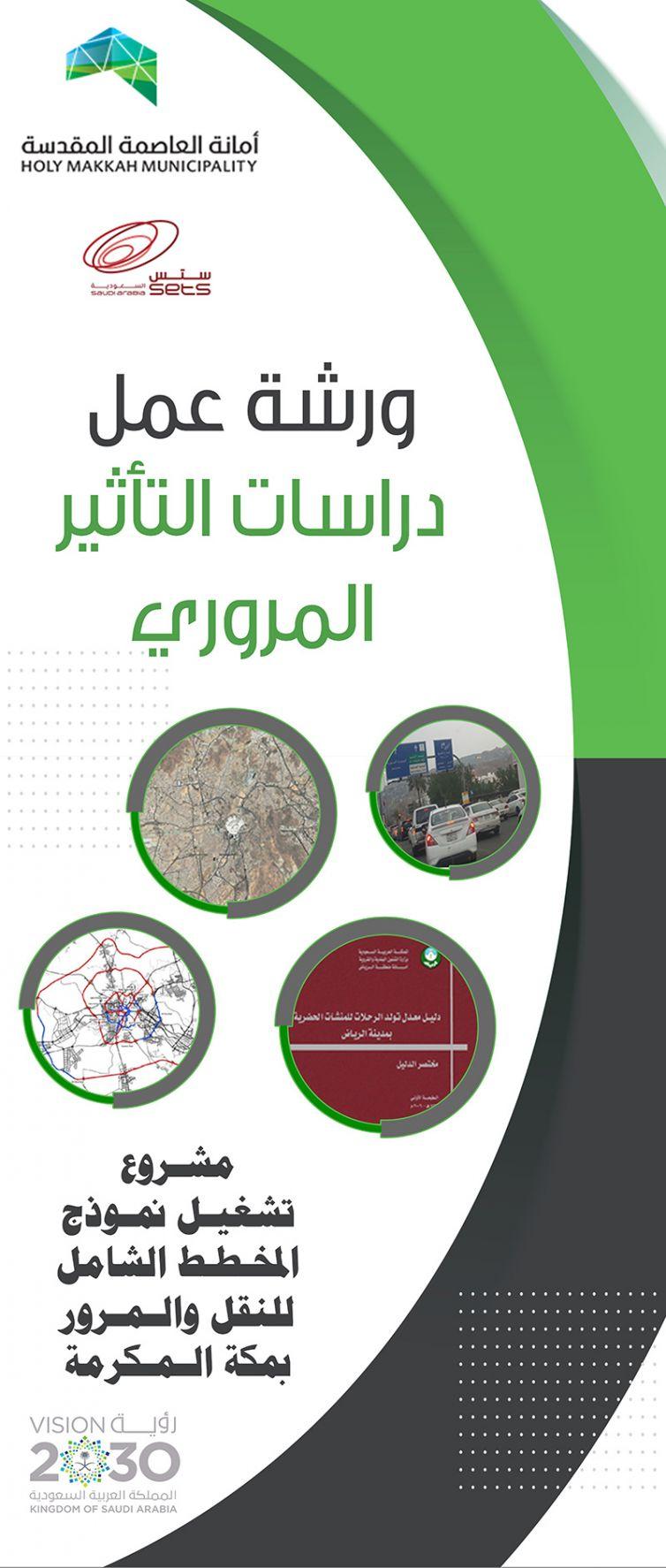 بانر ورشة عمل دراسات التأثير المروري – شركة ستس السعودية ( النموذج الثاني )