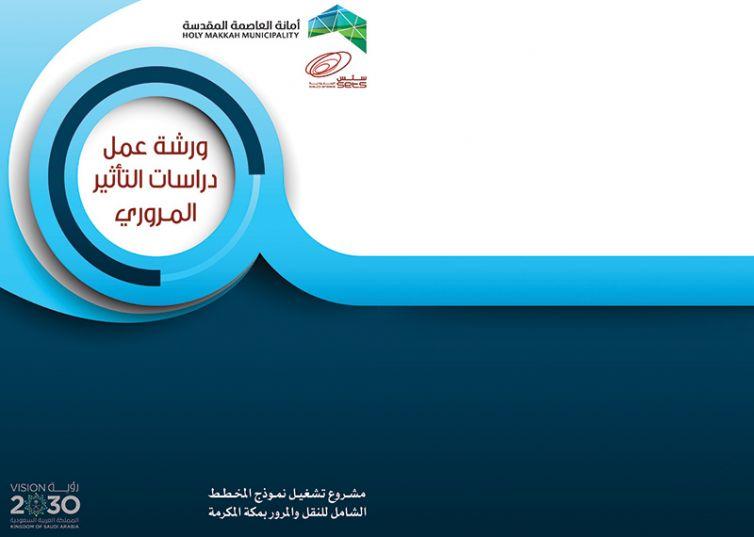 فولدر ورشة عمل دراسات التأثير المروري – شركة ستس السعودية ( النموذج الأول )