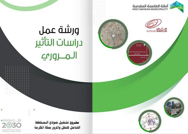 فولدر ورشة عمل دراسات التأثير المروري – شركة ستس السعودية ( النموذج الثاني )