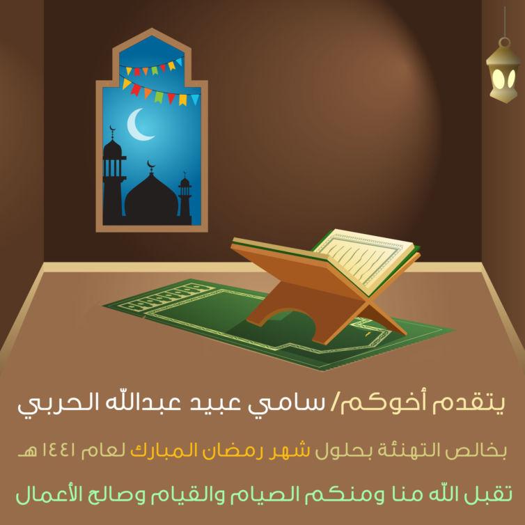 نموج آخر لبطاقة تهنئة رمضان 1441