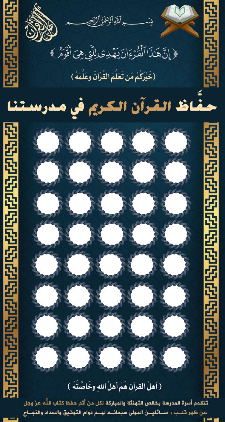 لوحة تقدير حفّاظ القرآن الكريم