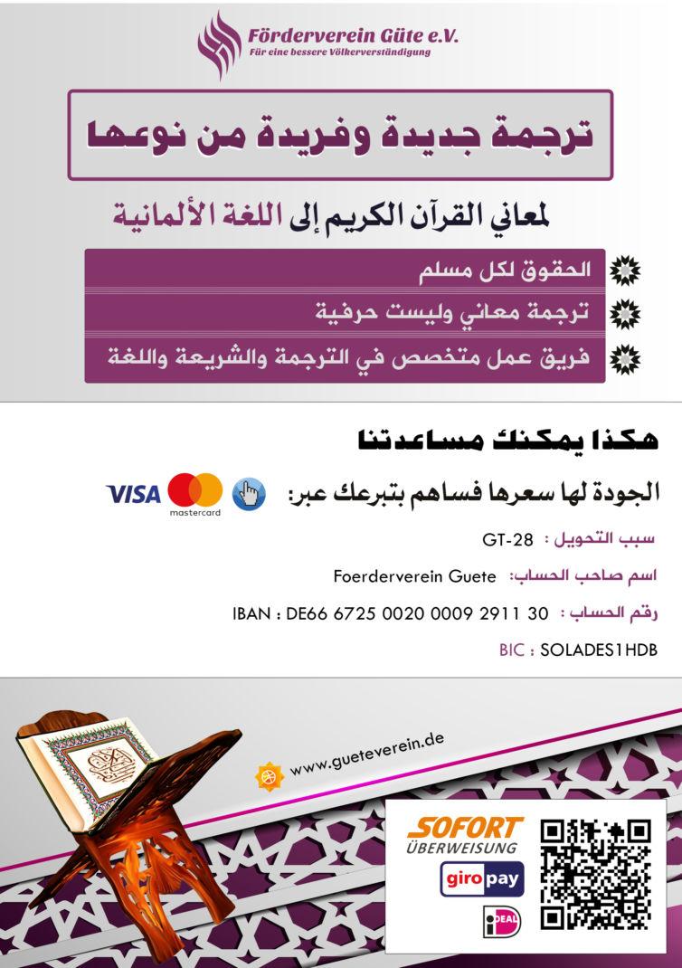 إعلان باللغة العربية لترجمة معاني كلمات القرآن إلى الألمانية