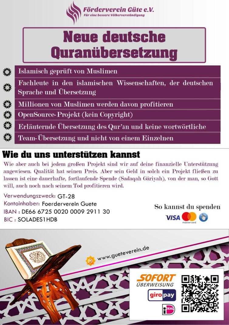 إعلان باللغة الألمانية لترجمة معاني كلمات القرآن إلى اللغة الألمانية